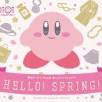 【3/19~】『星のカービィ×マルイ ポップアップショップ HELLO!SPRING!』の開催場所・期間・限定商品の一覧