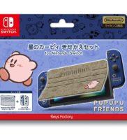 星のカービィ きせかえセット for Nintendo Switch【プププフレンズ】
