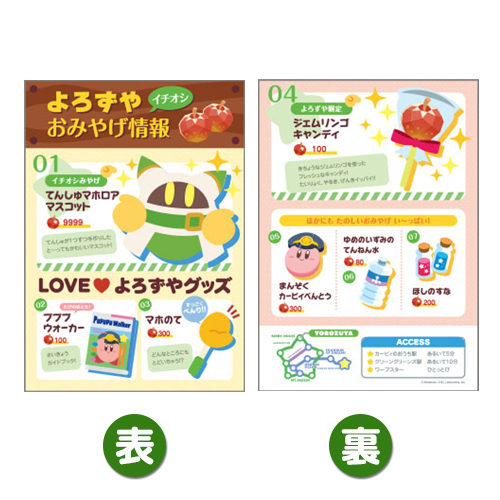 train_extra_21_note_yorozu_1.jpg