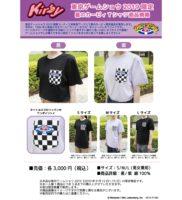 星のカービィ Tシャツ (東京ゲームショウ限定)