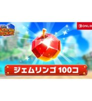 【9/24再開】ジェムリンゴ100個がもらえる!Nintendo Switch Online加入者特典【スーパーカービィハンターズ】