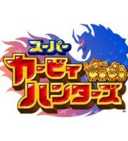 スーパーカービィハンターズ配信開始【Nintendo Switch】