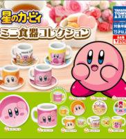 星のカービィ ミニ食器コレクション【全8種】