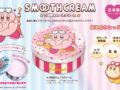 gotouchi_cream_1.jpg