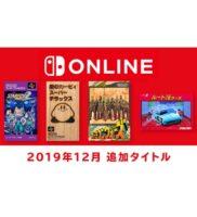 ファミコン&スーファミ Nintendo Switch Onlineのタイトル追加
