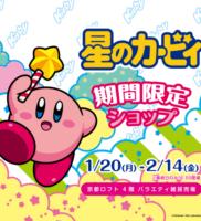 【1/20-2/14】京都ロフト4Fバラエティ雑貨売場に 星のカービィ期間限定ショップがオープン