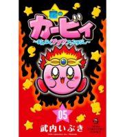 星のカービィ まんぷくプププ ファンタジー(5)