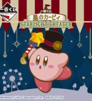 一番くじ 星のカービィ Starlight Theater