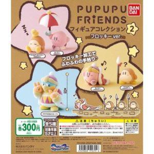 PUPUPU FRIENDS フィギュアコレクション2〜フロッキーver.〜【全5種】