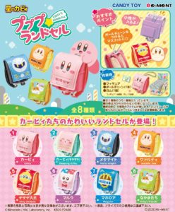 星のカービィ プププ☆ランドセル【全8種】