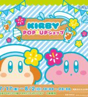 【7/17-8/2】福岡パルコ本館8F・パルコファクトリーに 星のカービィ ポップアップ ショップがオープン